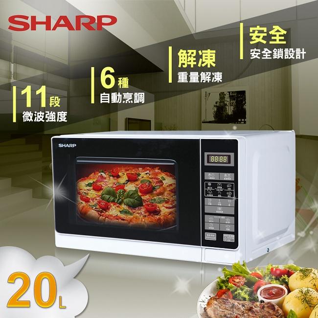 【SHARP夏普】20公升觸控式微電腦微波爐/R-T20Z(W)
