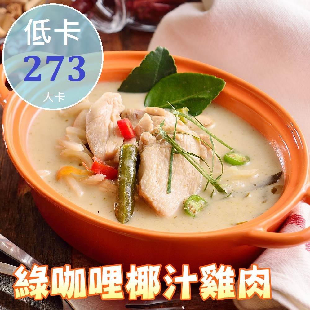 【單品】泰式綠咖哩椰汁雞肉調理包(微辣)1人份/260g/包【泰Yummi南洋小舖】團購美食~人氣推薦~