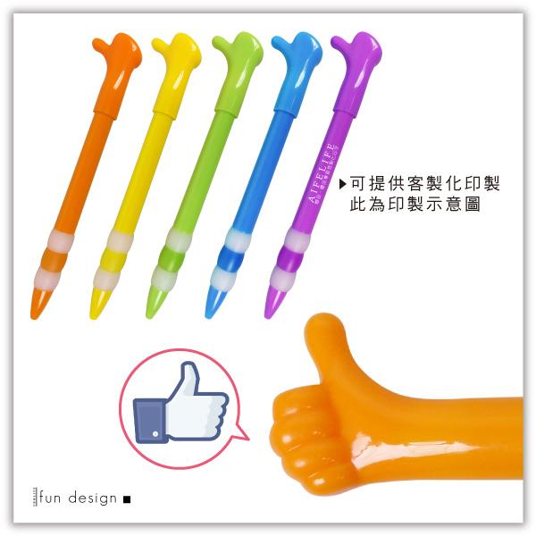 【aife life】P25止滑讚筆/大拇指廣告筆/臉書 FB 讚 原子筆/贈品筆/禮品筆/印刷印字/宣傳 設計客製化