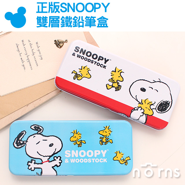 NORNS【正版SNOOPY雙層鐵鉛筆盒】文具 鐵筆盒 筆袋 史努比