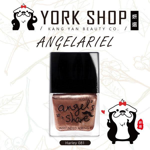 【姍伶】ANGELARIEL angel's share 類光療感超飽和系指甲油 **Harley 081**