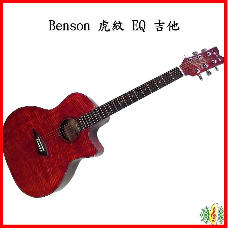 [網音樂城] 吉他 民謠吉他 Benson 41吋 EQ 電木 調音器 虎紋 沙比利 (贈 厚袋 備弦 )