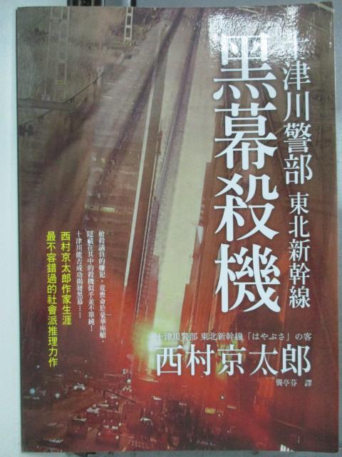 【書寶二手書T1/政治_HIC】東北新幹線:黑幕殺機_西村京太郎