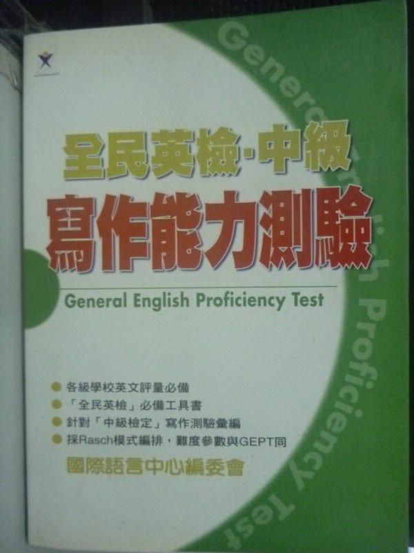 【書寶二手書T8/語言學習_IMU】全民英檢‧中級寫作能力測驗_國際語言中心編委會