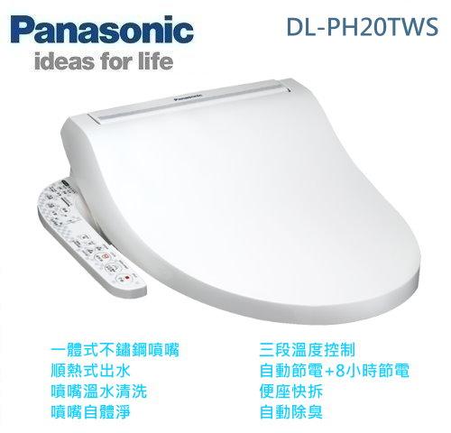 【佳麗寶】-Panasonic國際_電腦免治馬桶座(DL-PH20TWS)