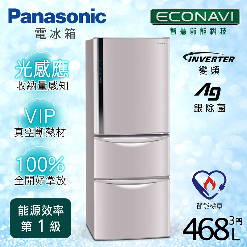 【Panasonic 國際牌】ECONAVI。468L三門變頻電冰箱/水晶紫(NR-C477HV)