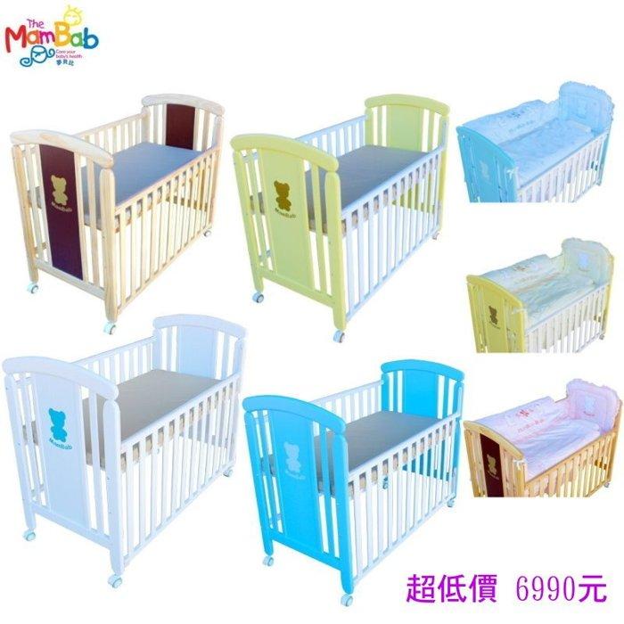 *美馨兒*Mam Bab夢貝比-夢貝比嬰兒床-親親熊嬰兒床-台規中床(四色可挑)+雙熊寢具八件組(M號)6990