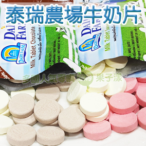 *即期促銷價* 泰國進口 泰瑞農場牛奶片 [TA034]