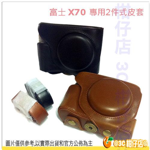 Fujifilm 富士 X70 專用復古皮套 2件式 相機包 保護套 相機套 復古包 黑色 棕色 含背帶