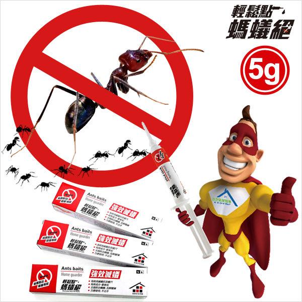 E&J【EN9006】免運費,輕鬆點螞蟻絕 5g (3入)愛美松1%凝膠餌劑 點一點絕對有效,殺蟲劑/螞蟻藥