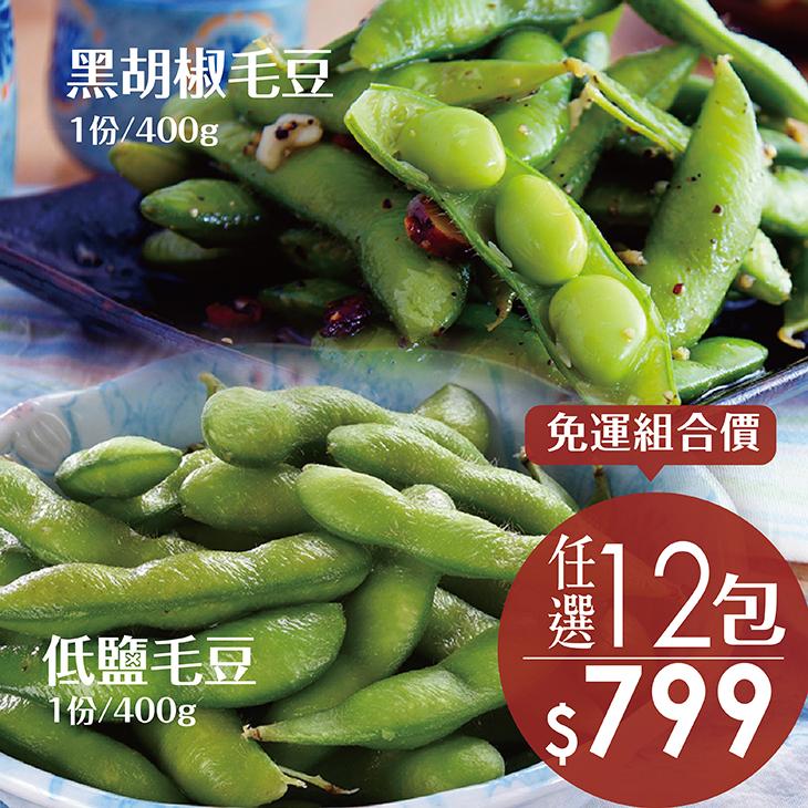 第六味冷凍食品-毛豆400g(12包入)