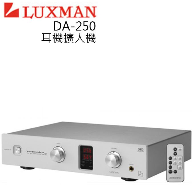★ 耳機擴大機 ★ LUXMAN DA-250 公司貨 0利率 免運