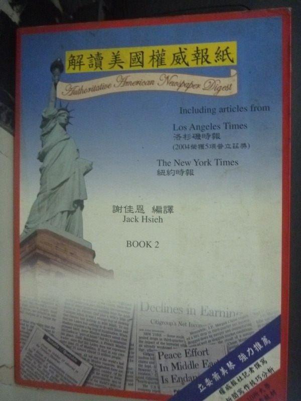 【書寶二手書T2/進修考試_ZHQ】解讀美國權威報紙(第二冊)_謝佳恩