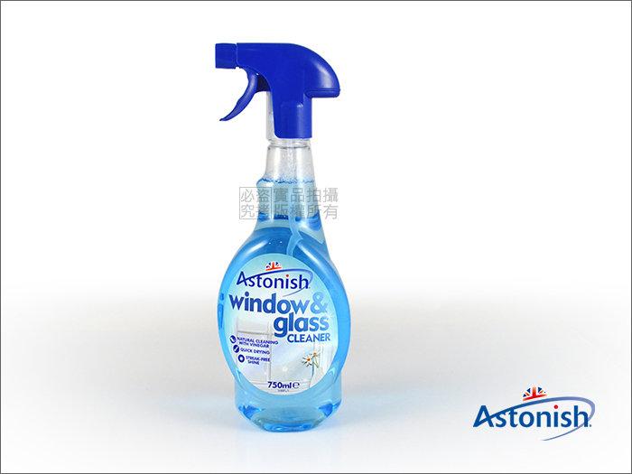 快樂屋♪英國潔【英國 Astonish】玻璃清潔劑 750ml 潔淨光亮/車窗/窗戶/玻璃門/店面櫥窗/鏡子