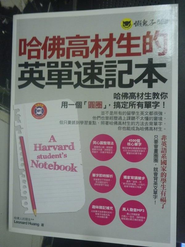 【書寶二手書T8/語言學習_WDO】哈佛高材生的英文單速記本_LeonardHuang_附光碟