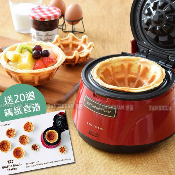 【姍伶】recolte日本麗克特 Waffle Bowl 杯子鬆餅機(甜心紅) + 附贈20道精緻食譜 (台灣公司貨 一年保固)