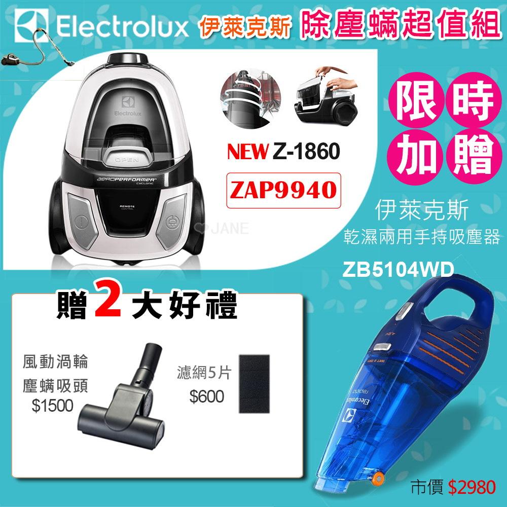 【再送手持式吸塵器ZB5104】Electrolux 伊萊克斯龍捲風極靜輕量除螨吸塵器 ZAP9940【送風動渦輪吸頭+5片加強型活性碳濾網】