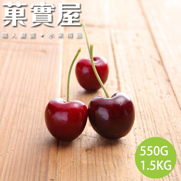 【菓實屋】空運紐西蘭櫻桃 ◆550g / 1.5Kg裝 ◆南半球最美紅寶石 酸甜多汁,口感鮮脆
