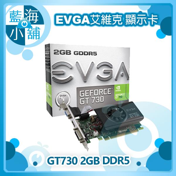 EVGA 艾維克 GT730 2GB DDR5 顯示卡