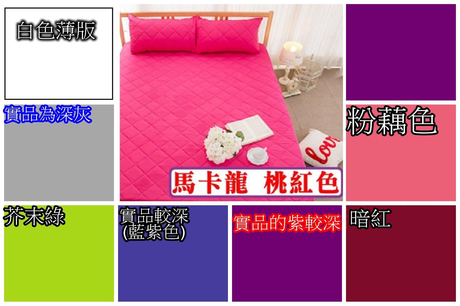 【床工坊】兩用摩毛保潔墊/ 床包 5尺雙人防潑水保潔墊/床包 (另有雙人加大6尺)此區不挑色隨機出貨