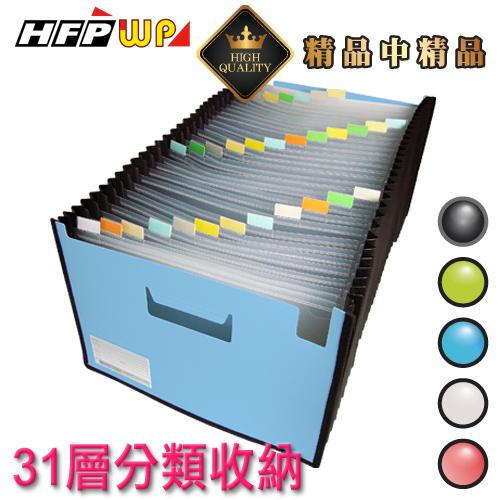 HFPWP [100個送燙金]31層風琴夾可展開站立風琴夾+車邊+名片袋 版片加厚 F43195-SN-100 PP環保無毒100入 / 箱