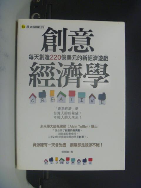 【書寶二手書T2/財經企管_GEO】創意經濟學_郭慧勤