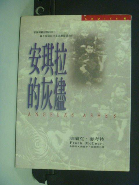 【書寶二手書T4/翻譯小說_IJX】安琪拉的灰燼_法蘭克麥考特