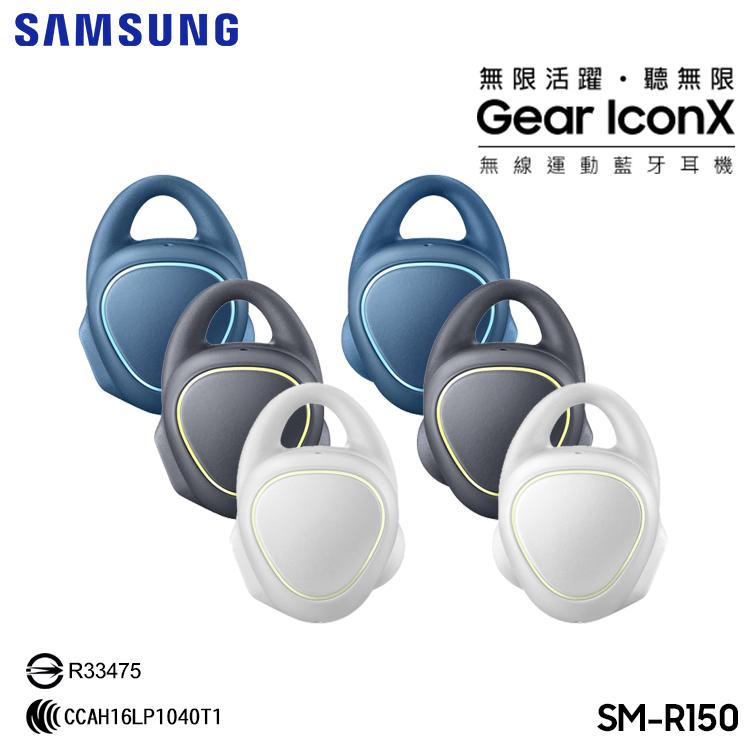 Samsung Gear IconX SM-R150 原廠無線運動藍芽耳機/跑步/夜騎/運動/慢跑/清晰通話品質/省電/音樂播放/耳塞式/藍芽耳機/舒適配戴