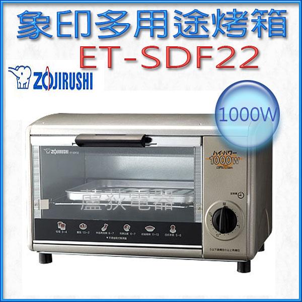 【蘆洲~蘆荻電器】 全新 【象印多用途烤箱】ET-SDF22另售ET-SYF22