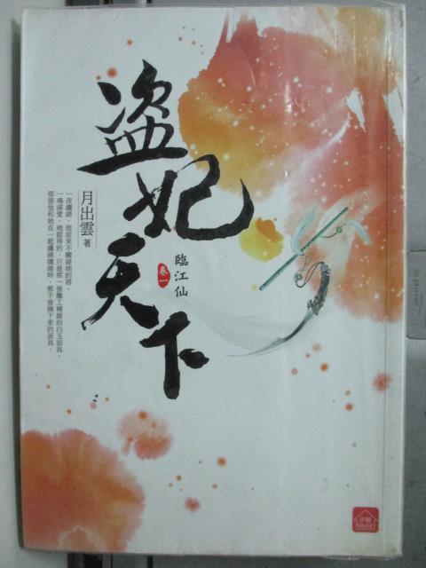 【書寶二手書T4/言情小說_HFN】盜妃天下(卷一)-臨江仙_月出雲