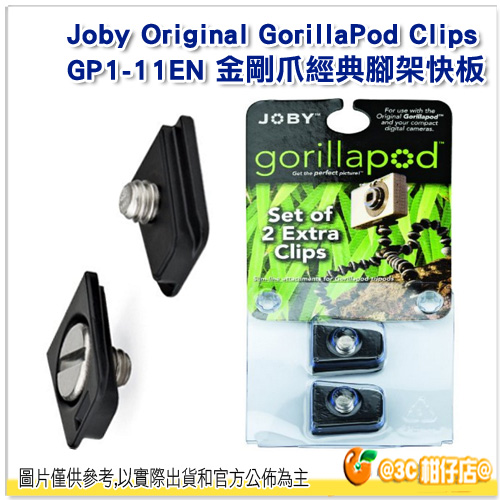 JOBY GP1-11EN 金剛爪經典腳架快板 Original GorillaPod Clips 立福公司貨 GP1 快拆板