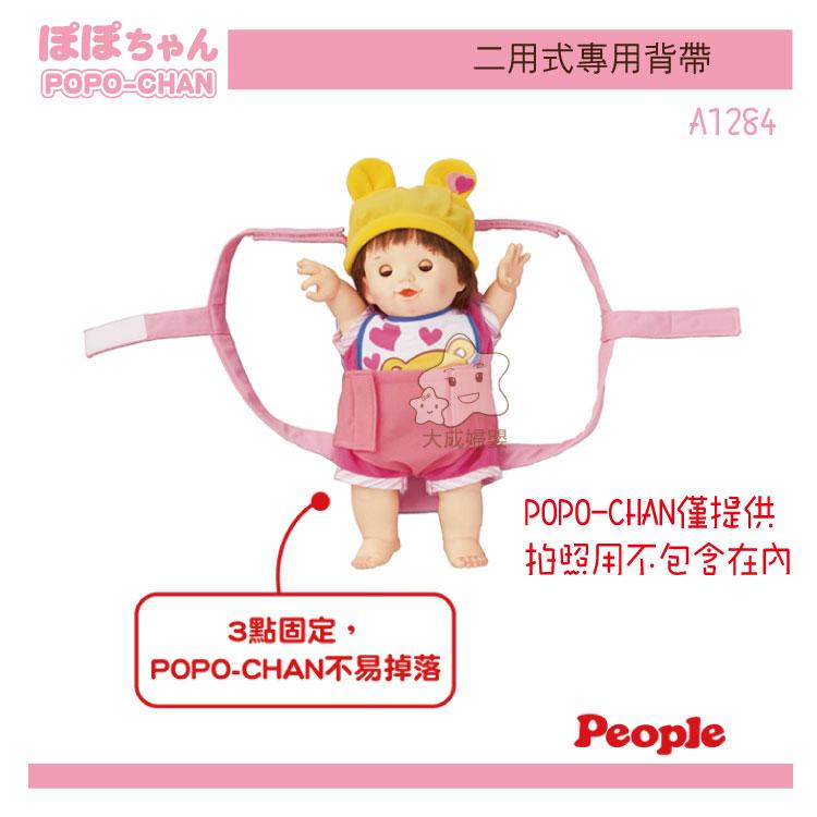 【大成婦嬰】POPO-CHAN 二用式專用背帶 AI1284