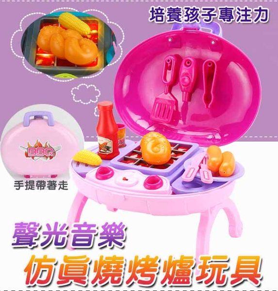 扮家家酒 仿真BBQ燒烤爐 聲光玩具 烤肉玩具 廚房玩具(粉色限定版)