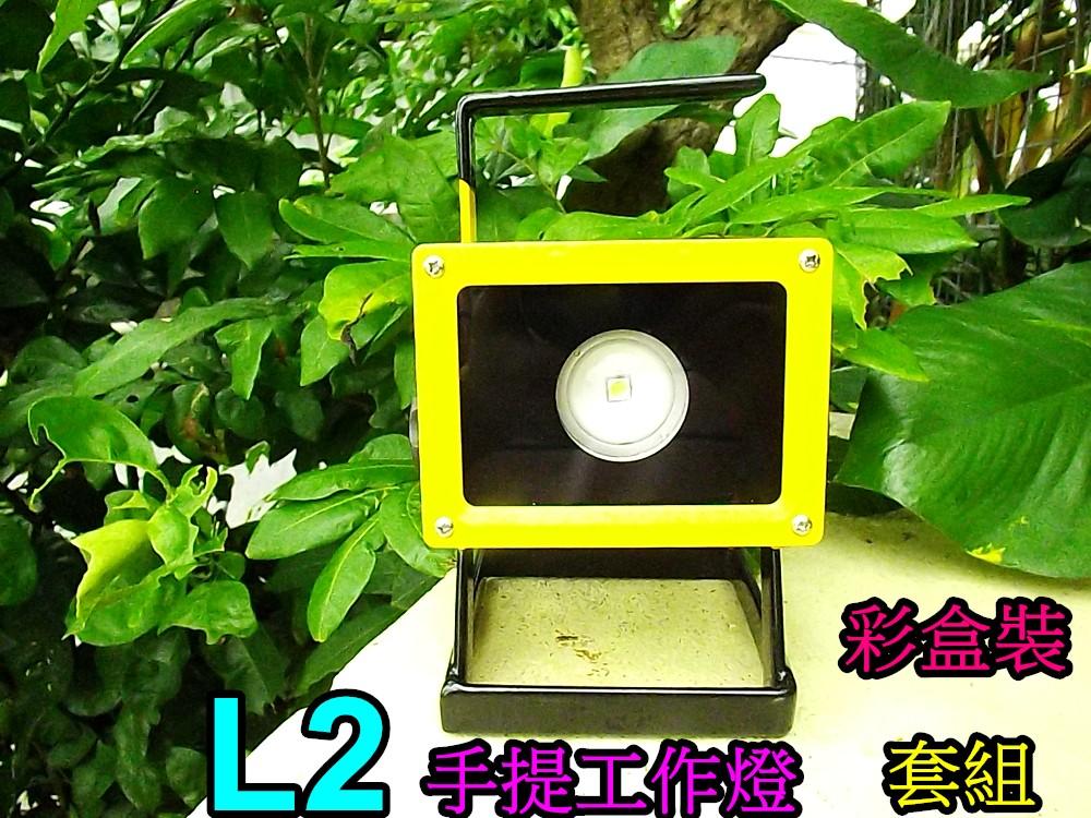 全台網購-(套組)美國L2超強光多功能戶外工作燈探照燈投射燈手提燈露營燈維修燈18650鋰電池版