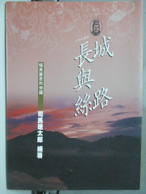【書寶二手書T1/歷史_HIT】長城與絲路_司馬遼太郎