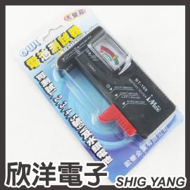 ※ 欣洋電子 ※ 指針型電池測電器 電量測試器 Battery Tester (BT-168)