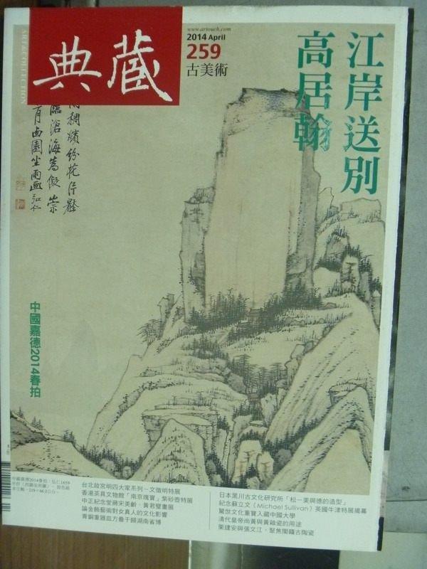 【書寶二手書T7/雜誌期刊_YFK】典藏古美術_259期_江岸送別高居翰