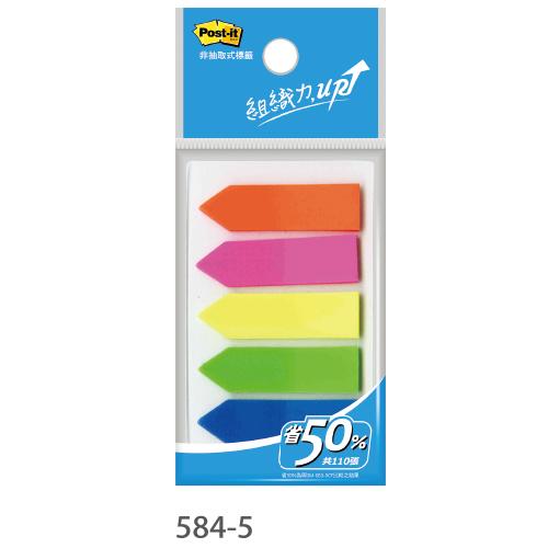 【3M】 584-5 非抽取式標籤/可再貼螢光標籤(五色箭頭)