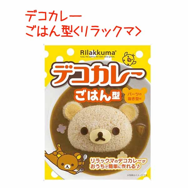 『日本代購品』卡哇伊拉拉熊懶懶熊 簡易飯模具 多功能飯模 咖哩模 日本製