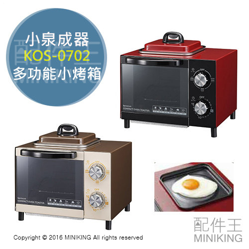 【配件王】 日本代購  Koizumi 小泉成器 KOS-0702 烤箱 煎蛋 多功能 小烤箱