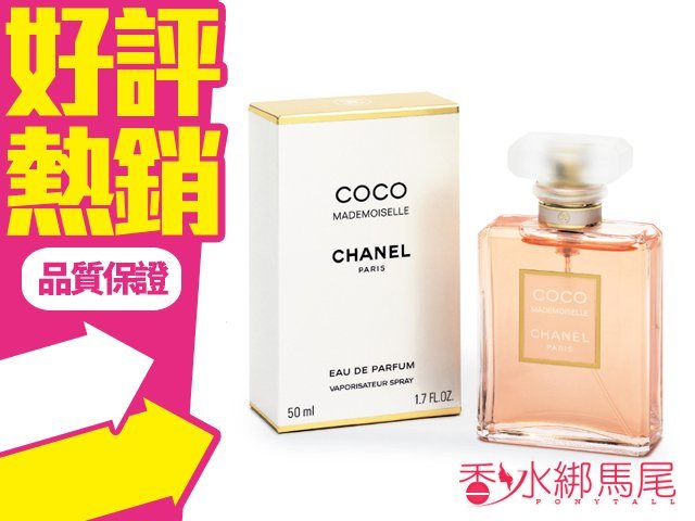 Chanel 香奈兒 摩登 COCO 淡香精EDP 香水空瓶分裝 5ML◐香水綁馬尾◐