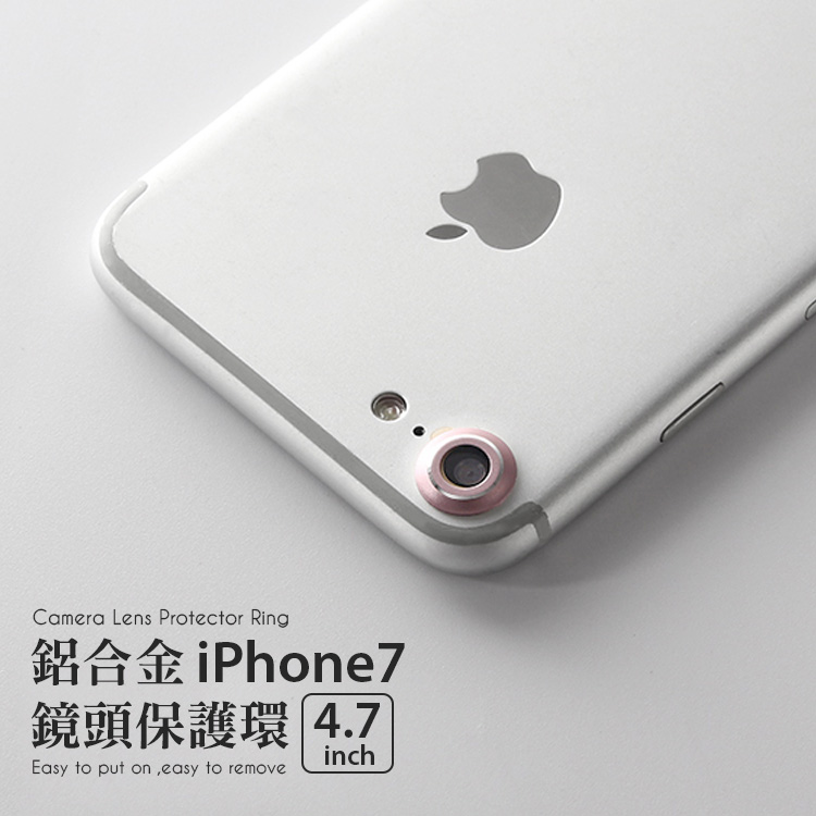 iPhone 7 鏡頭圈 攝戒【A-APL-H12】4.7吋 相機邊框 保護圈 金屬圈