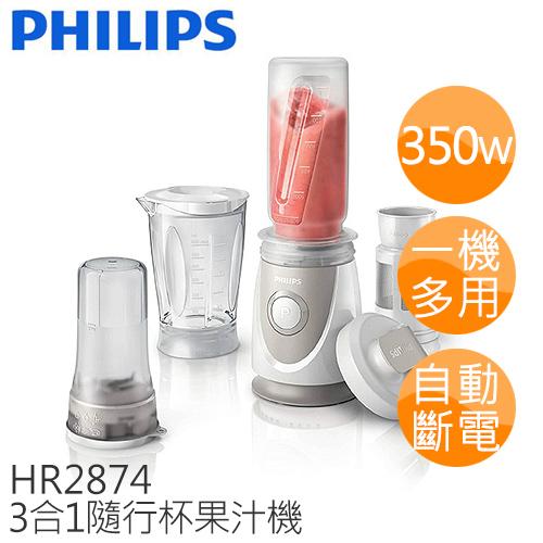 PHILIPS 飛利浦 3合1隨行杯果汁機 HR2874【原廠公司貨】