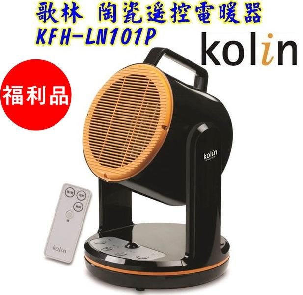 (福利品) KFH-LN101P【歌林】陶瓷遙控電暖器 保固免運-隆美家電