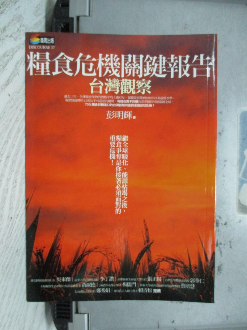 【書寶二手書T1/社會_NBH】糧食危機關鍵報告:台灣觀察_彭明輝