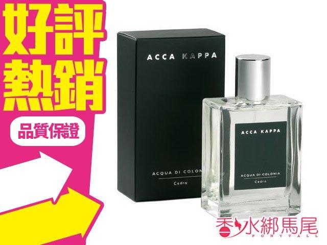 Acca Kappa Cedar 雪松淡香水 香水空瓶分裝 5ml◐香水綁馬尾◐