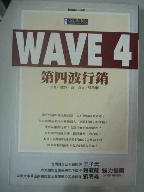 【書寶二手書T3/行銷_JAK】第四波行銷_原價360_理察.波(Richard Poe)作