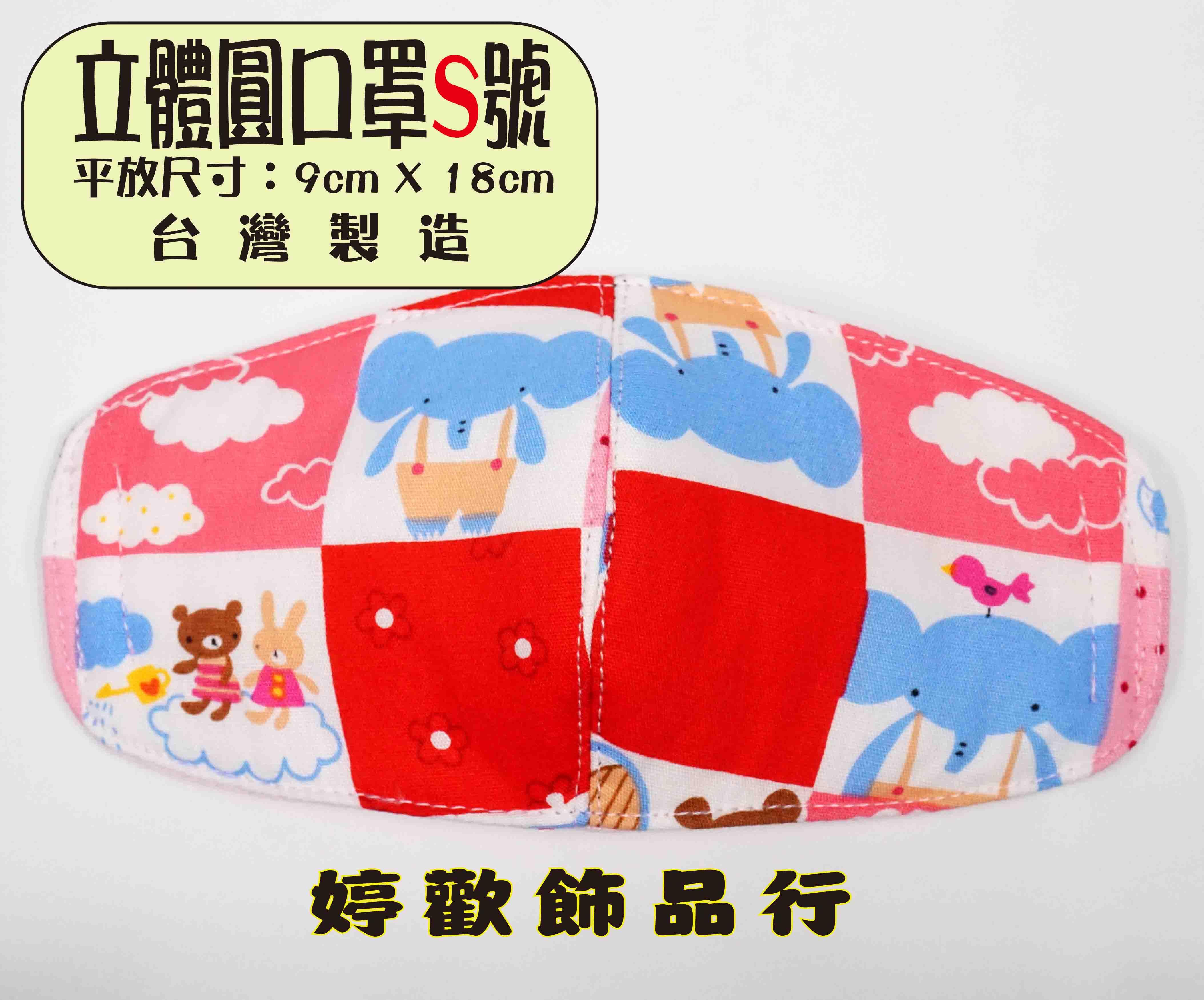 幼童專用/純棉花布立體圓口罩/兒童口罩/拼布大象