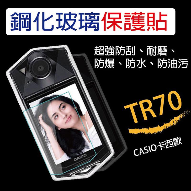 ◎相機專家◎ Casio TR70 鋼化膜 鋼化貼 硬式玻璃貼 9H 保護貼0.1mm 加贈【鏡頭鋼化貼】