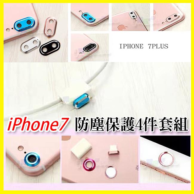 apple iPhone 7 Plus 4.7吋 5.5吋 蘋果 四件組 鏡頭圈/鏡頭貼 充電防塵塞 按鍵貼 收納盒 保護套組